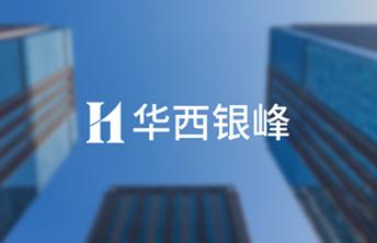 华西银峰投资有限责任公司