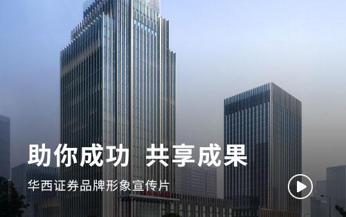 华西证券品牌形象宣传片