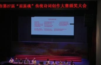 """公司在泸州市第27届""""屈原魂""""传统诗词创作大赛""""中荣获优秀组织奖"""