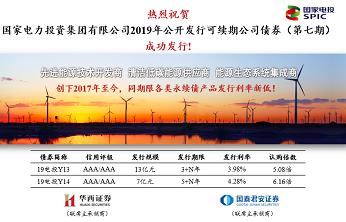 热烈祝贺国家电力投资集团有限公司2019年公开发行可续期公司债券第七期成功发行